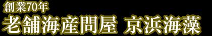 京浜海藻株式会社